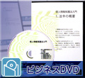 BISCUE ビジネスDVD