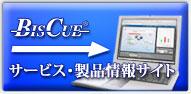 BISCUEのサービス・製品情報はこちらからご覧になれます