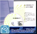 BISCUE Business DVD